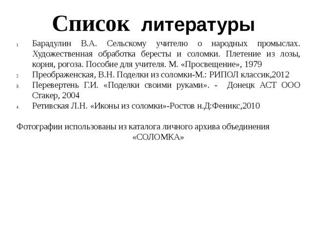 Список литературы Барадулин В.А. Сельскому учителю о народных промыслах. Худо...