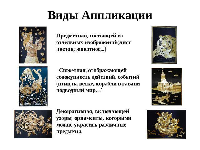 Виды Аппликации Предметная, состоящей из отдельных изображений(лист цветок, ж...