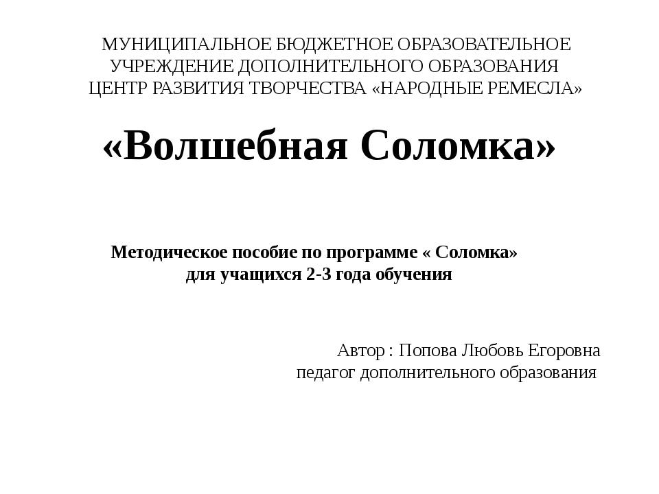 «Волшебная Соломка» Автор : Попова Любовь Егоровна педагог дополнительного об...