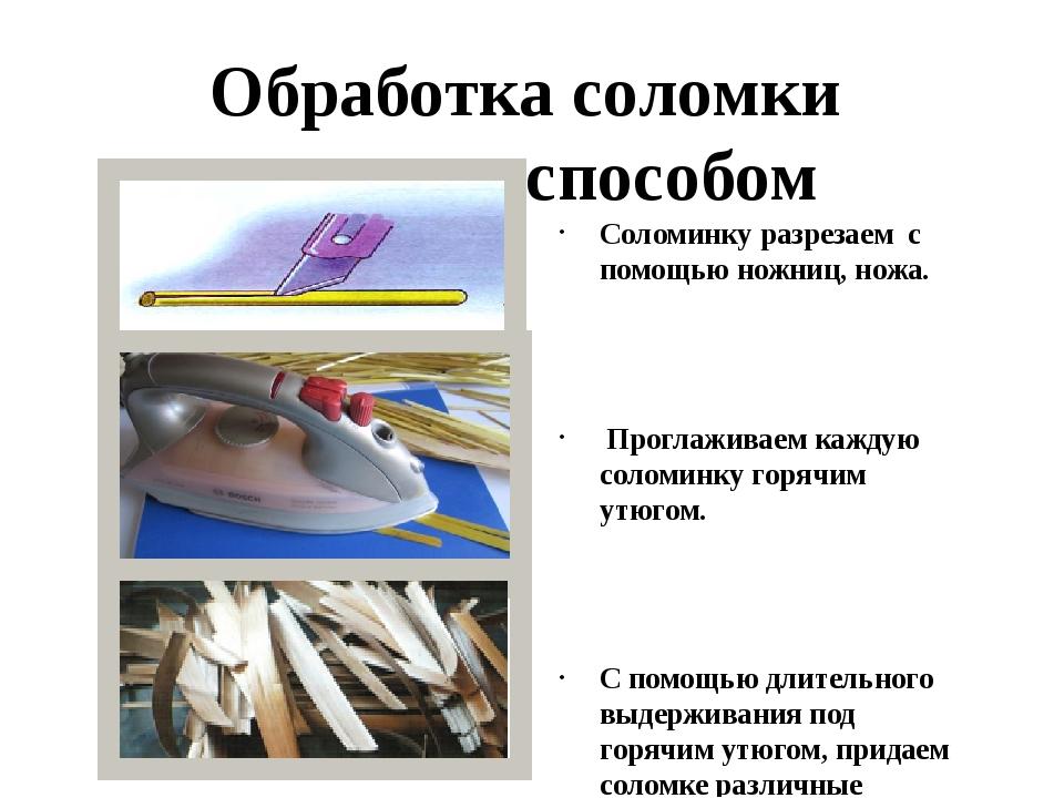 Обработка соломки горячим способом Соломинку разрезаем с помощью ножниц, ножа...