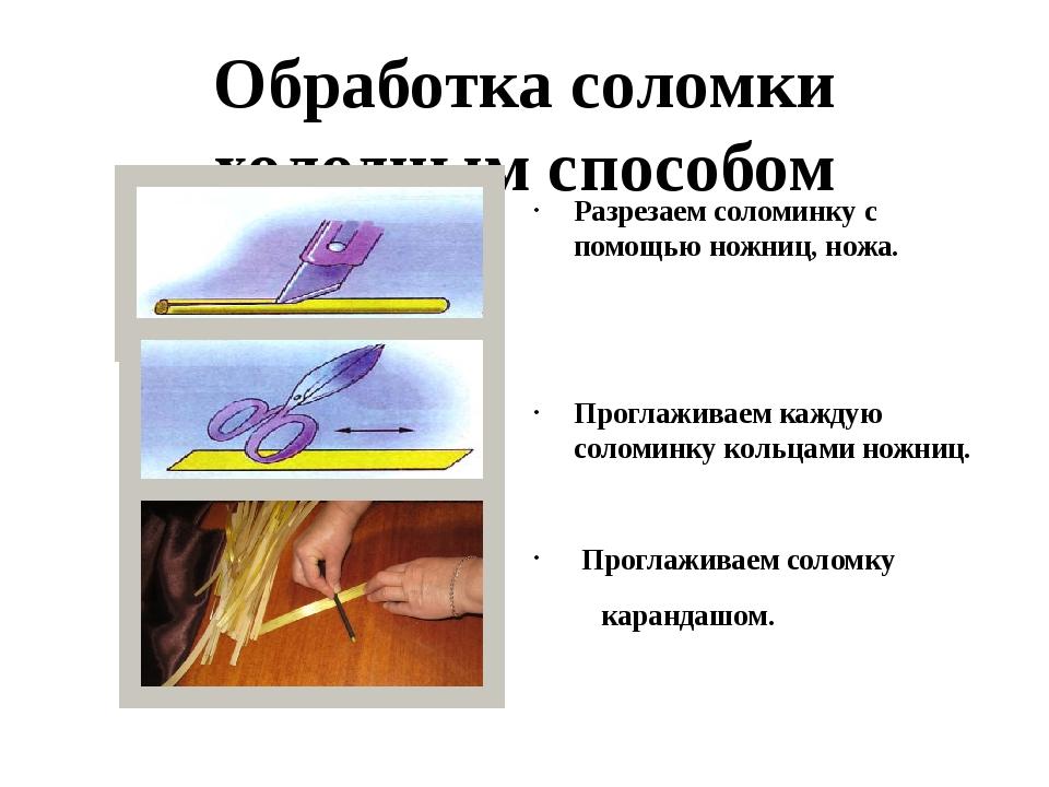 Обработка соломки холодным способом Разрезаем соломинку с помощью ножниц, нож...