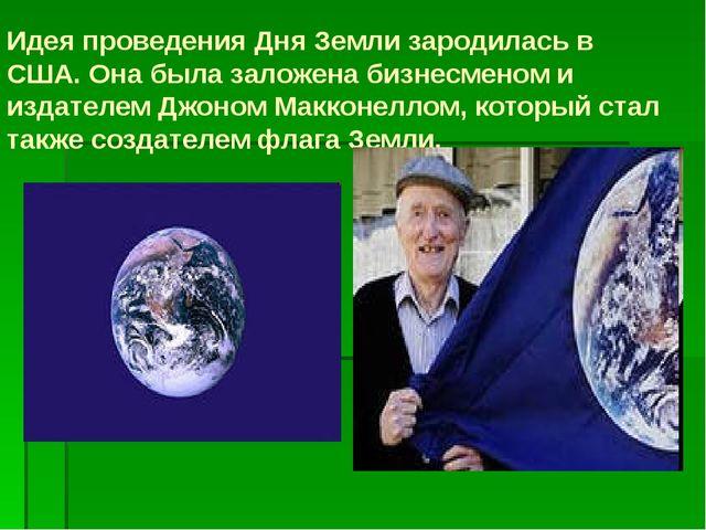 Идея проведения Дня Земли зародилась в США. Она была заложена бизнесменом и и...