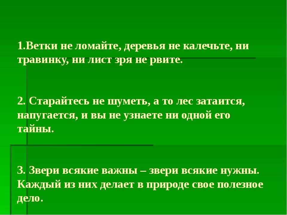 1.Ветки не ломайте, деревья не калечьте, ни травинку, ни лист зря не рвите....