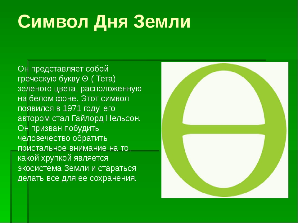 Символ Дня Земли Он представляет собой греческую букву Θ ( Тета) зеленого цве...