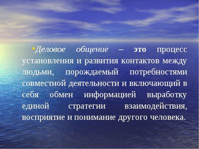 Деловое общение – это процесс установления и развития контактов между людьми,...