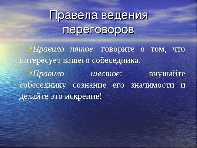 Правела ведения переговоров Правило пятое: говорите о том, что интересует ваш...