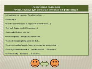 Лексическая поддержка Речевые клише для описания ситуативной фотографии In th