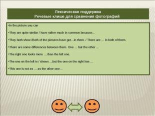 Лексическая поддержка Речевые клише для сравнения фотографий In the picture y