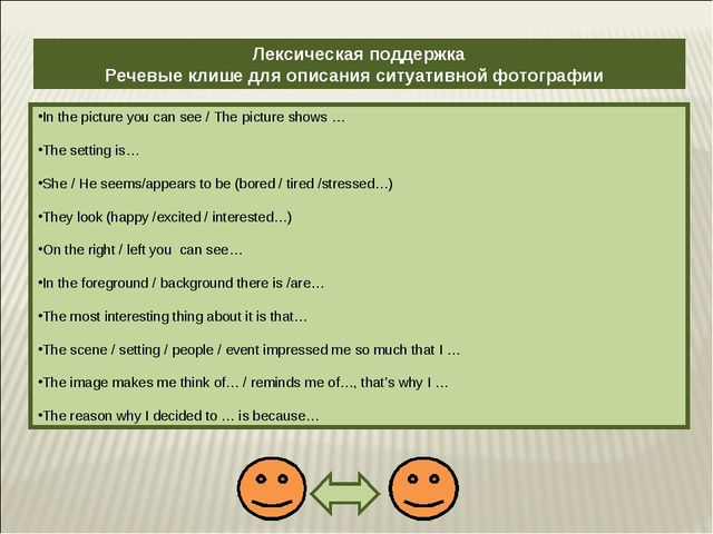 Лексическая поддержка Речевые клише для описания ситуативной фотографии In th...