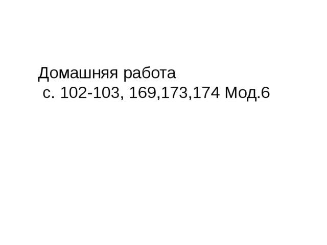 Домашняя работа с. 102-103, 169,173,174 Мод.6