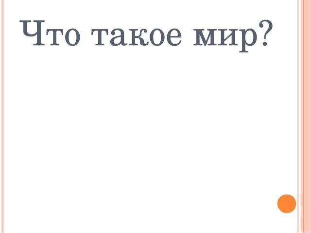 Что такое мир?