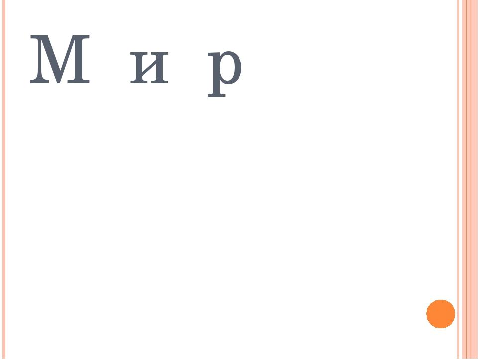 М и р