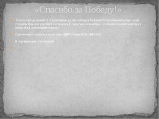 В честь празднования 71-й годовщины со дня победы в Великой Отечественной во