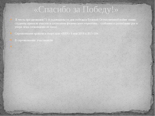 В честь празднования 71-й годовщины со дня победы в Великой Отечественной во...