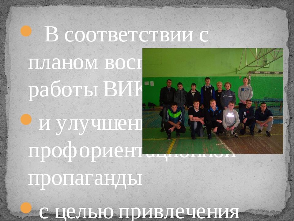 В соответствии с планом воспитательной работы ВИК и улучшению качества профо...