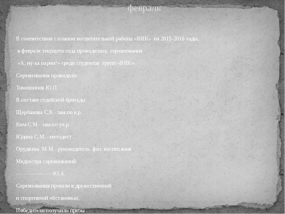 В соответствии с планом воспитательной работы «ВИК» на 2015-2016 годы, в февр...