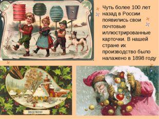 Чуть более 100 лет назад в России появились свои почтовые иллюстрированные к