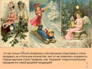 Но как только Россия обзавелась собственными открытками и стала продавать их