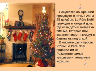 Рождество во Франции празднуют в ночь с 24 на 25 декабря. Le Père Noël прихо