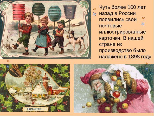 Чуть более 100 лет назад в России появились свои почтовые иллюстрированные к...