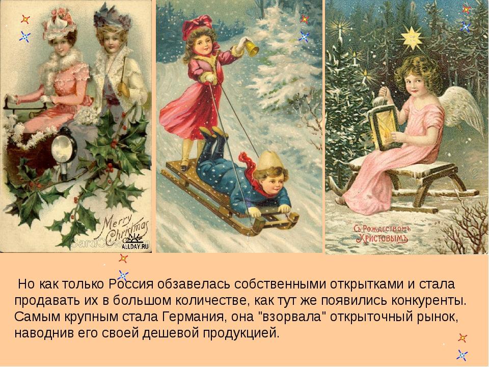 Но как только Россия обзавелась собственными открытками и стала продавать их...