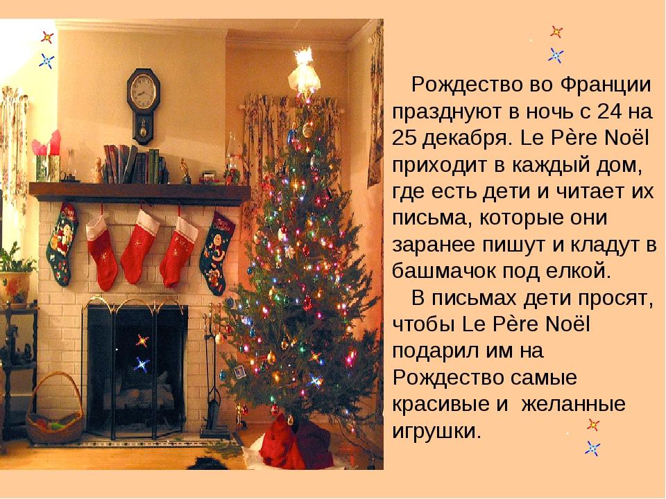 Рождество во Франции празднуют в ночь с 24 на 25 декабря. Le Père Noël прихо...
