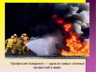 Профессия пожарного — одна из самых сложных профессий в мире.