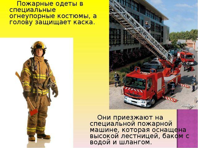 Пожарные одеты в специальные огнеупорные костюмы, а голову защищает каска. О...