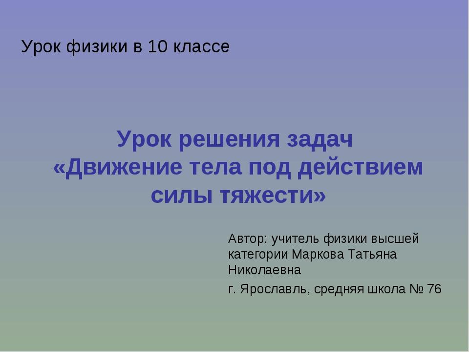 Урок решения задач «Движение тела под действием силы тяжести» Урок физики в 1...