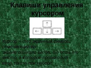 Клавиши управления курсором Курсор — это экранный символ, отмечающий на экран