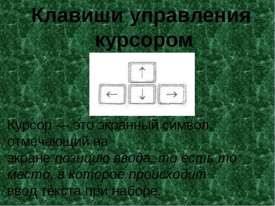Клавиши управления курсором Курсор — это экранный символ, отмечающий на экран...