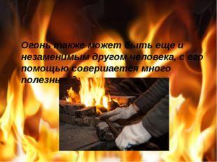 Огонь также может быть еще и незаменимым другом человека, с его помощью сове