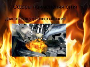 Сферы применения огня двигатель внутреннего сгорания