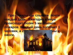 Про пожары мы слышим почти каждый день. Ежегодно в мире происходит более 5