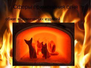 Сферы применения огня обжиг керамических изделий