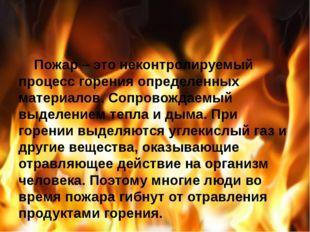 Пожар – это неконтролируемый процесс горения определенных материалов. Сопров