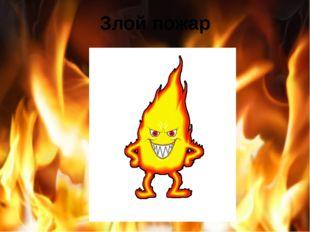 Злой пожар