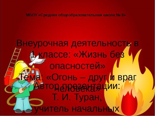 Внеурочная деятельность в 1 классе: «Жизнь без опасностей» Тема: «Огонь – дру...
