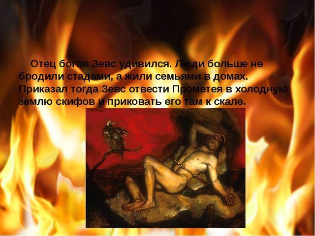 Отец богов Зевс удивился. Люди больше не бродили стадами, а жили семьями в д...