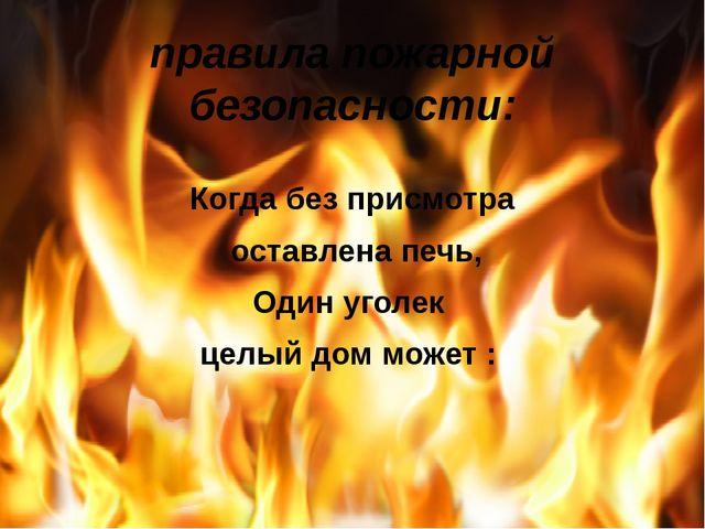 правила пожарной безопасности: Когда без присмотра оставлена печь, Один уголе...