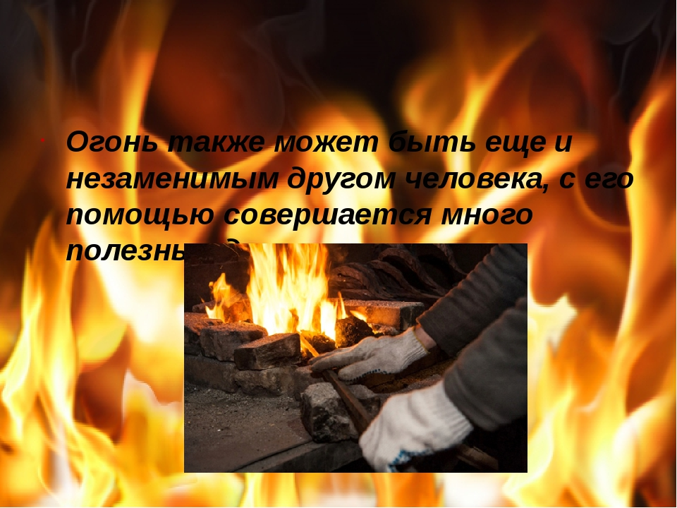 Огонь также может быть еще и незаменимым другом человека, с его помощью сове...