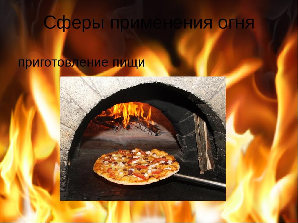 Сферы применения огня приготовление пищи