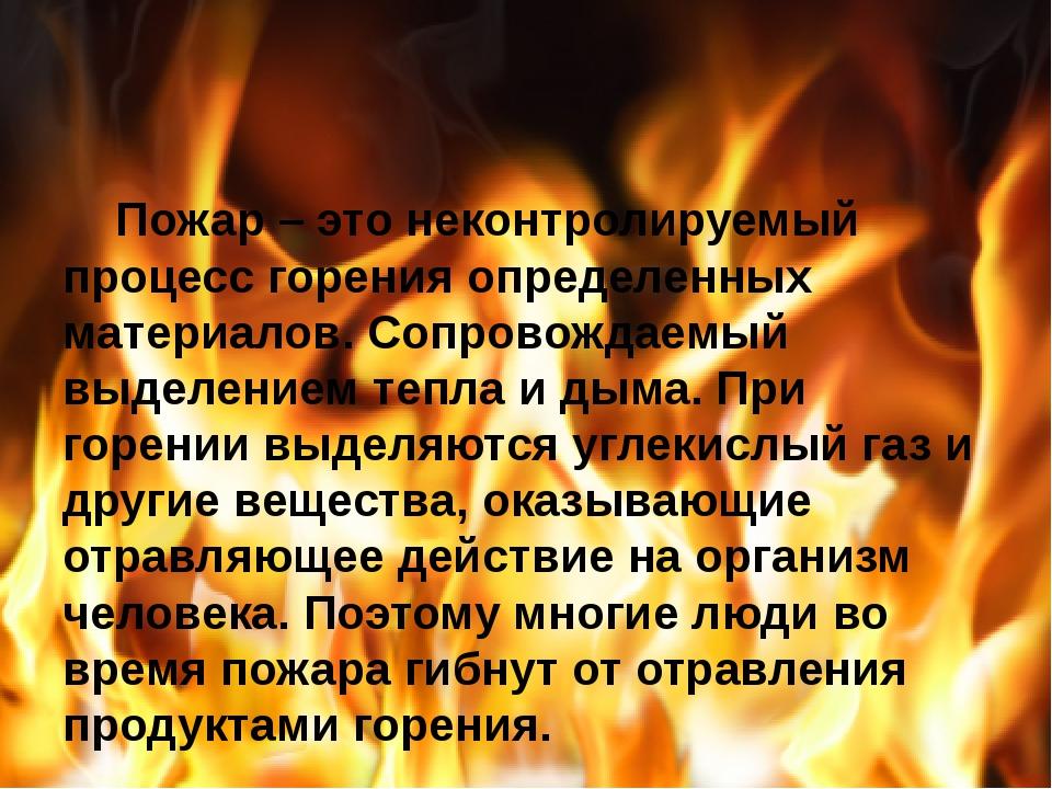 Пожар – это неконтролируемый процесс горения определенных материалов. Сопров...