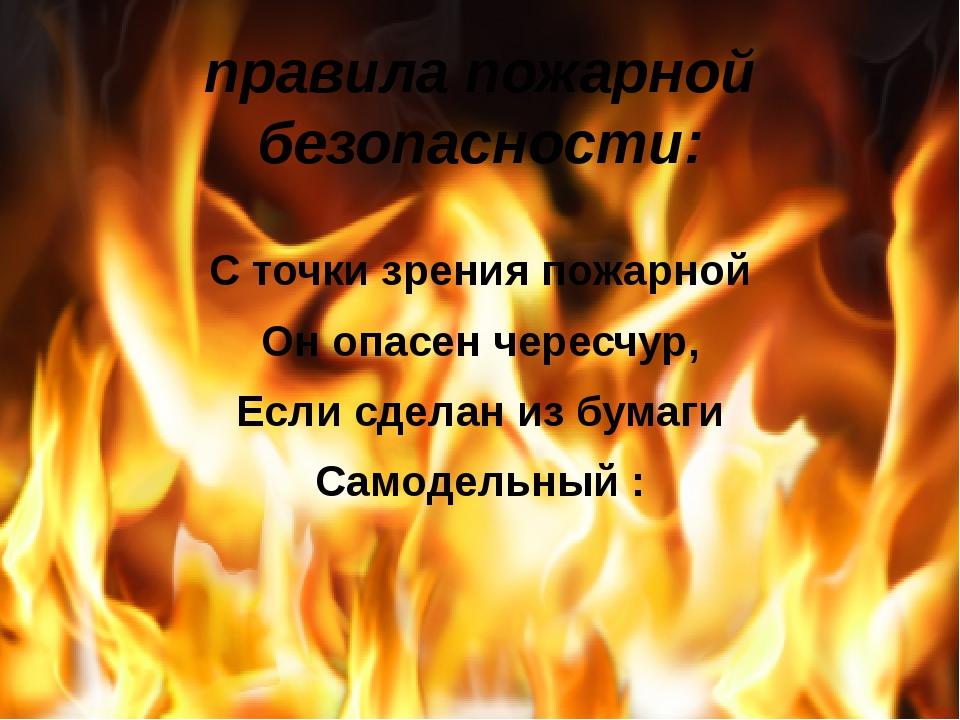 правила пожарной безопасности: С точки зрения пожарной Он опасен чересчур, Ес...