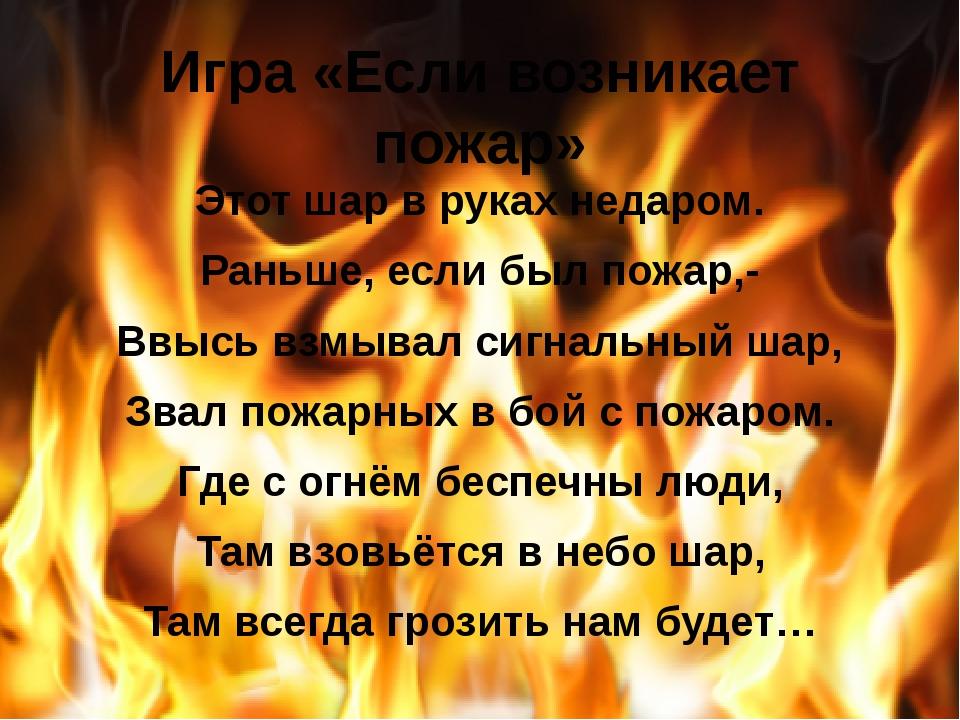Игра «Если возникает пожар» Этот шар в руках недаром. Раньше, если был пожар,...