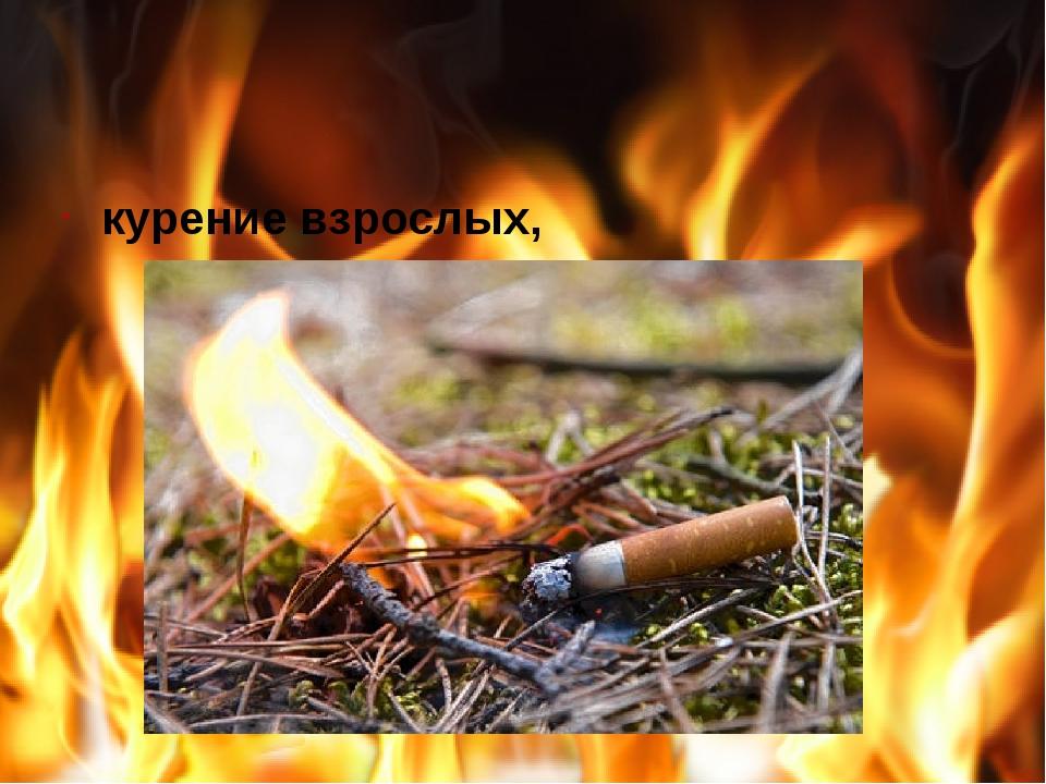 курение взрослых,