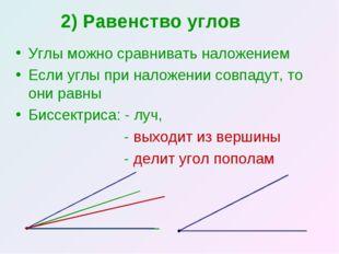 2) Равенство углов Углы можно сравнивать наложением Если углы при наложении с