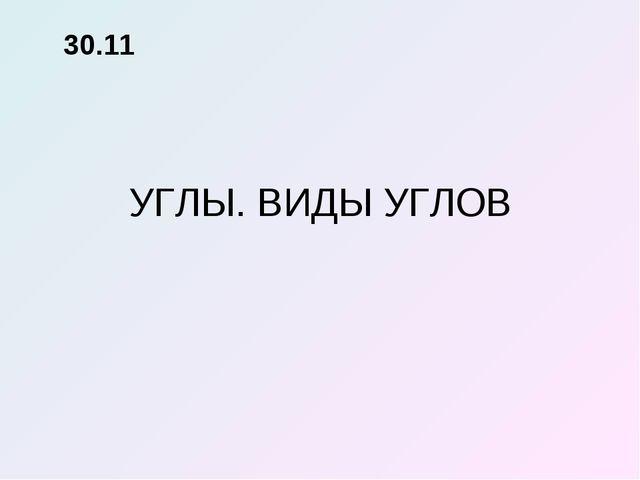 УГЛЫ. ВИДЫ УГЛОВ 30.11