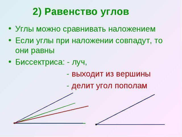 2) Равенство углов Углы можно сравнивать наложением Если углы при наложении с...