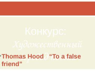 """Конкурс: Художественный перевод поэзии Thomas Hood """"To a false friend"""""""